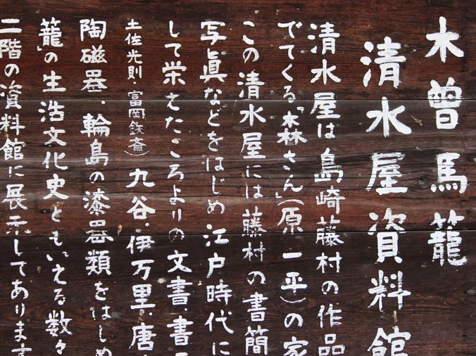 japan-writing